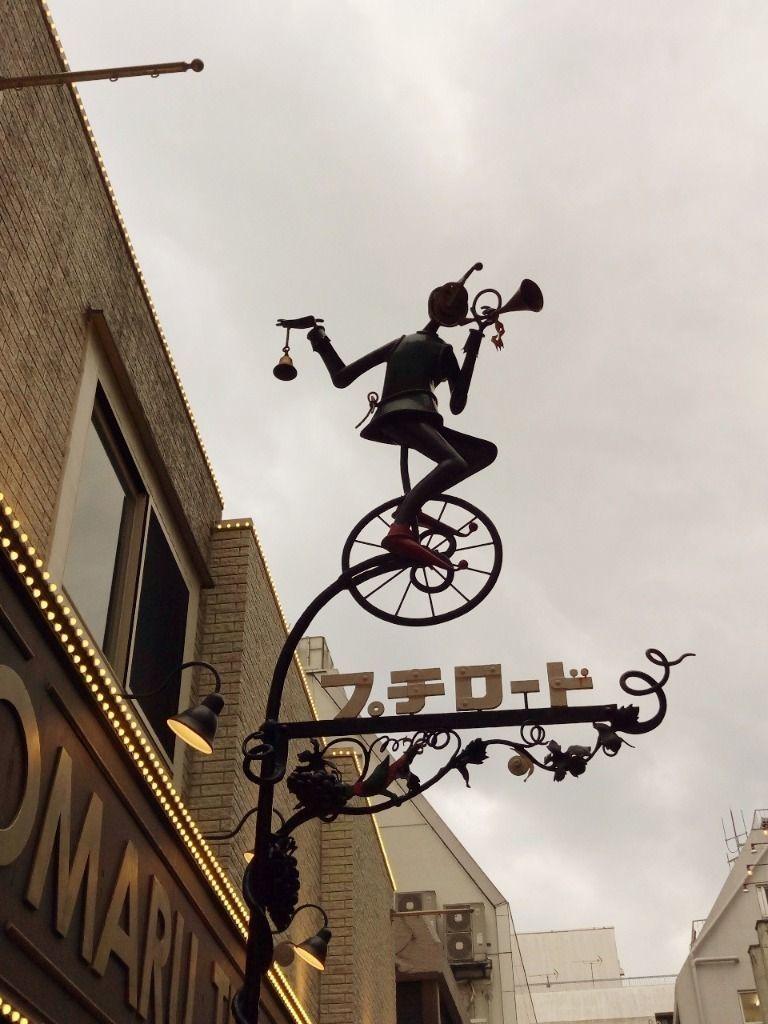 吉祥寺のプチロードは個性的なお店が多い