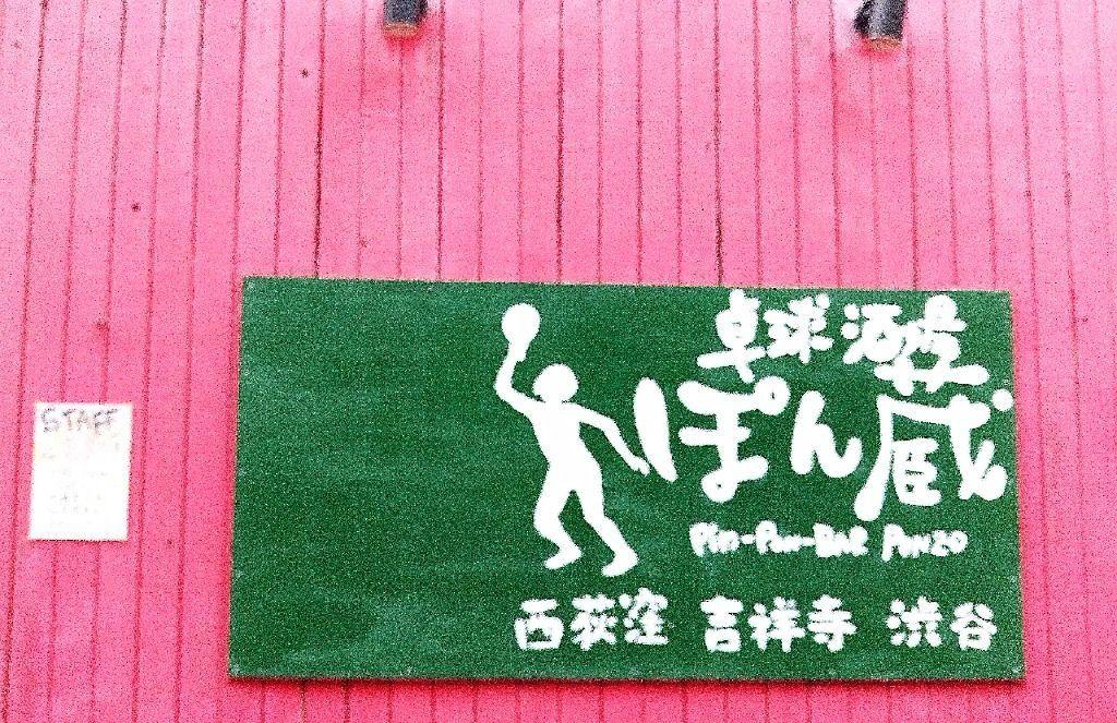 吉祥寺にある卓球ができる居酒屋ポン蔵