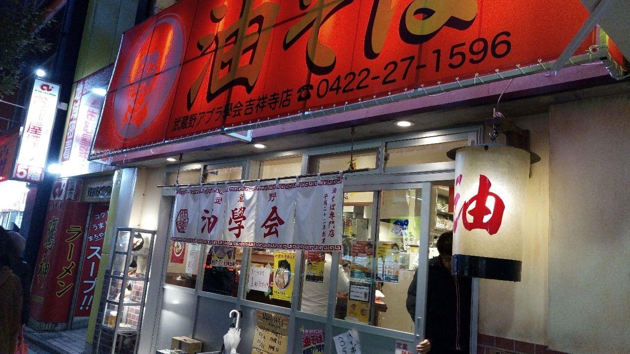 吉祥寺にできた人気のラーメン店