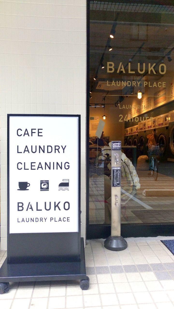 BALUKO LAUNDRY PLACE三鷹店