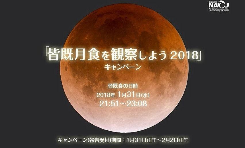 三鷹の国立天文台ニュース