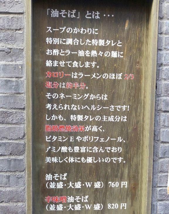 東京油組総本店 吉祥寺組