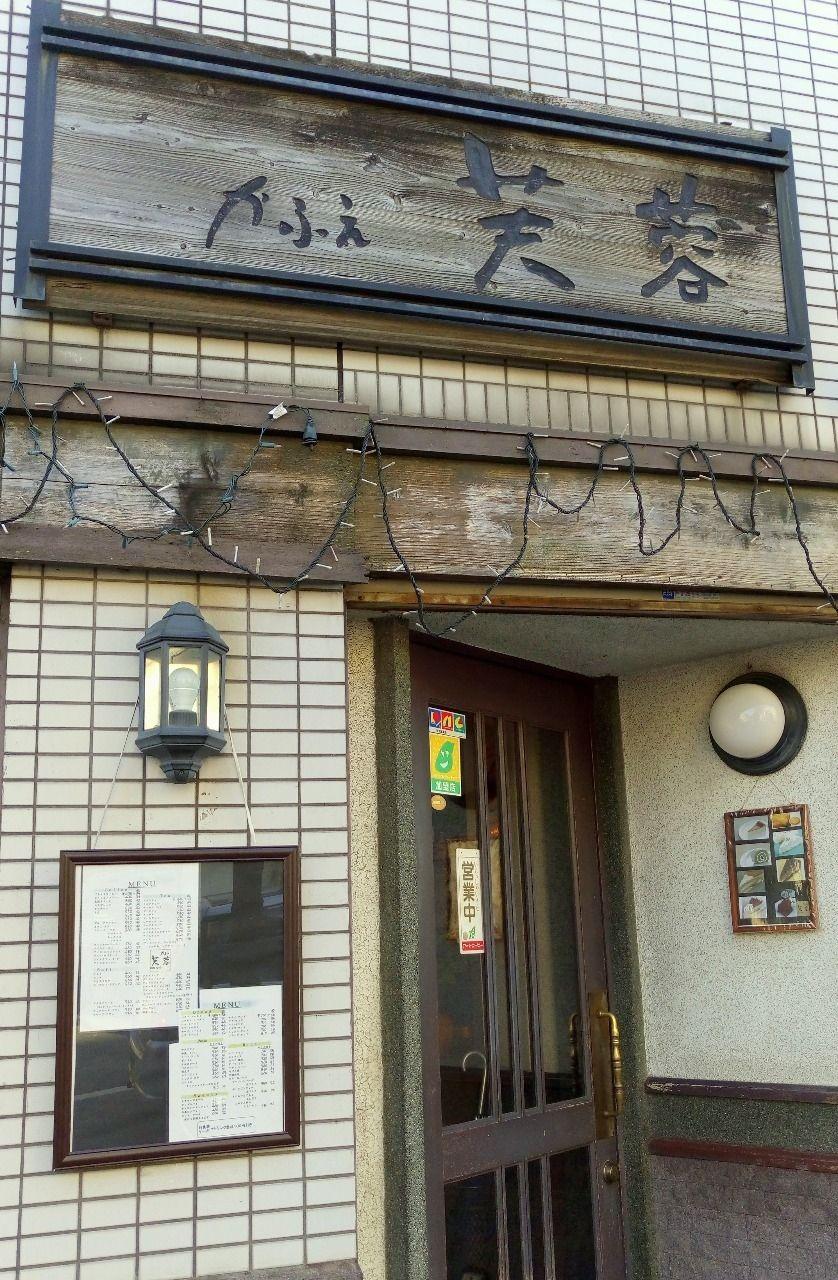 武蔵境駅徒歩5分のかふぇ芙蓉