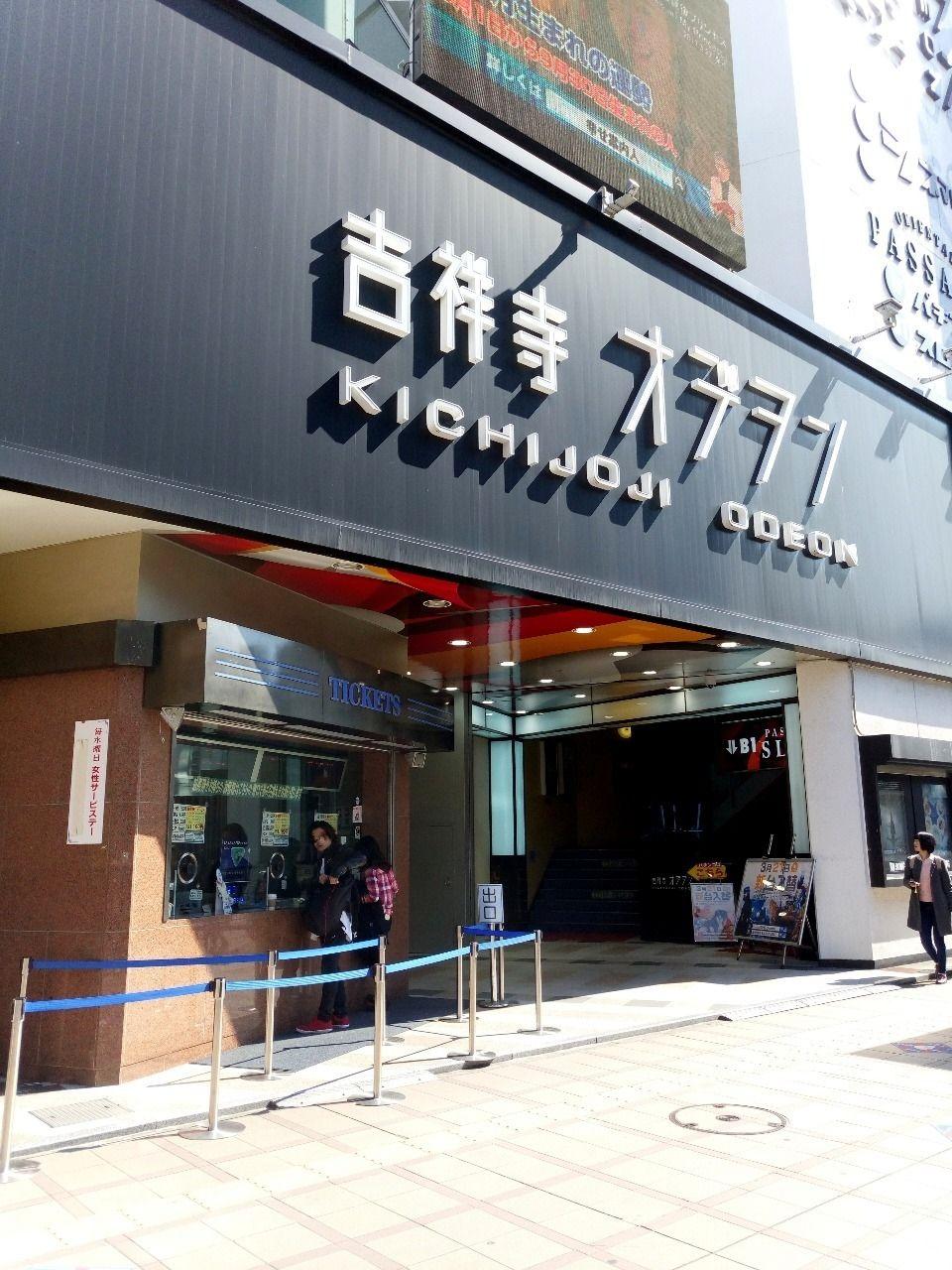 吉祥寺駅前の映画館オデヲン