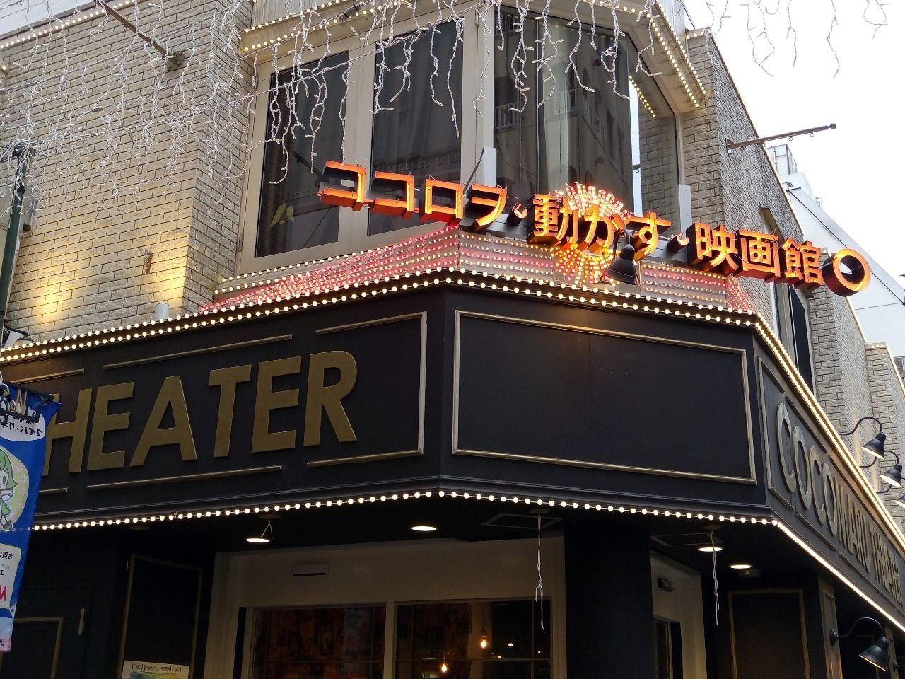 吉祥寺ロフト前のココロ・動かす・映画館