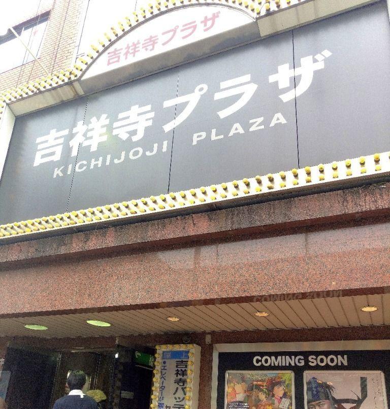 吉祥寺の映画館もファーストデー開催