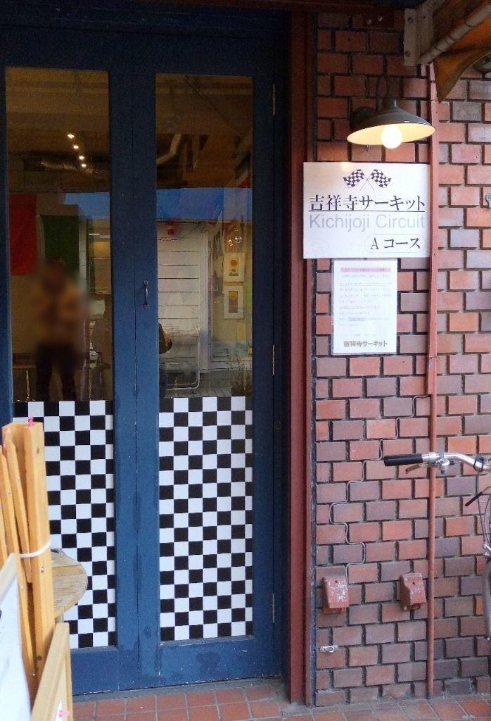 七井橋通りにあるサーキット場、吉祥寺サーキット