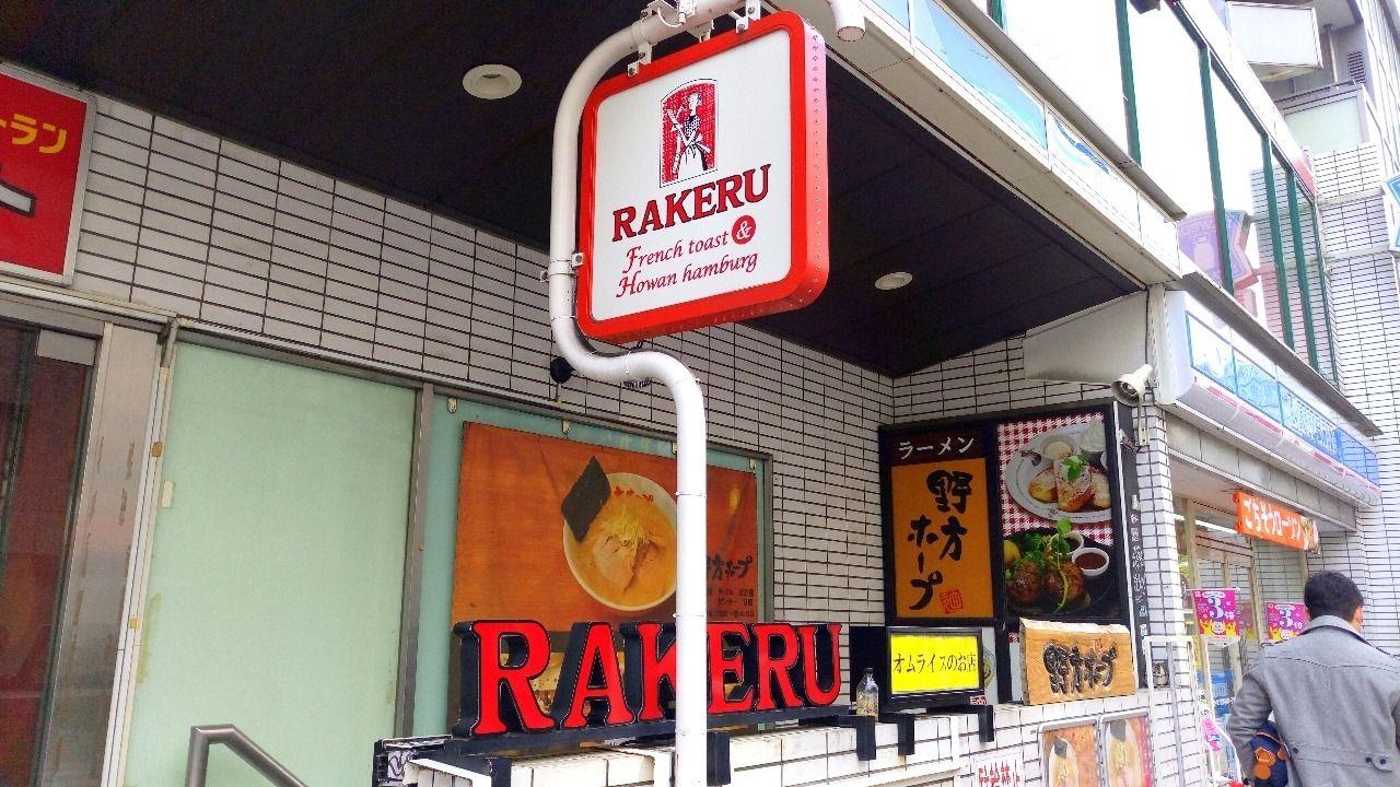 吉祥寺にあるオムライスのお店ラケル