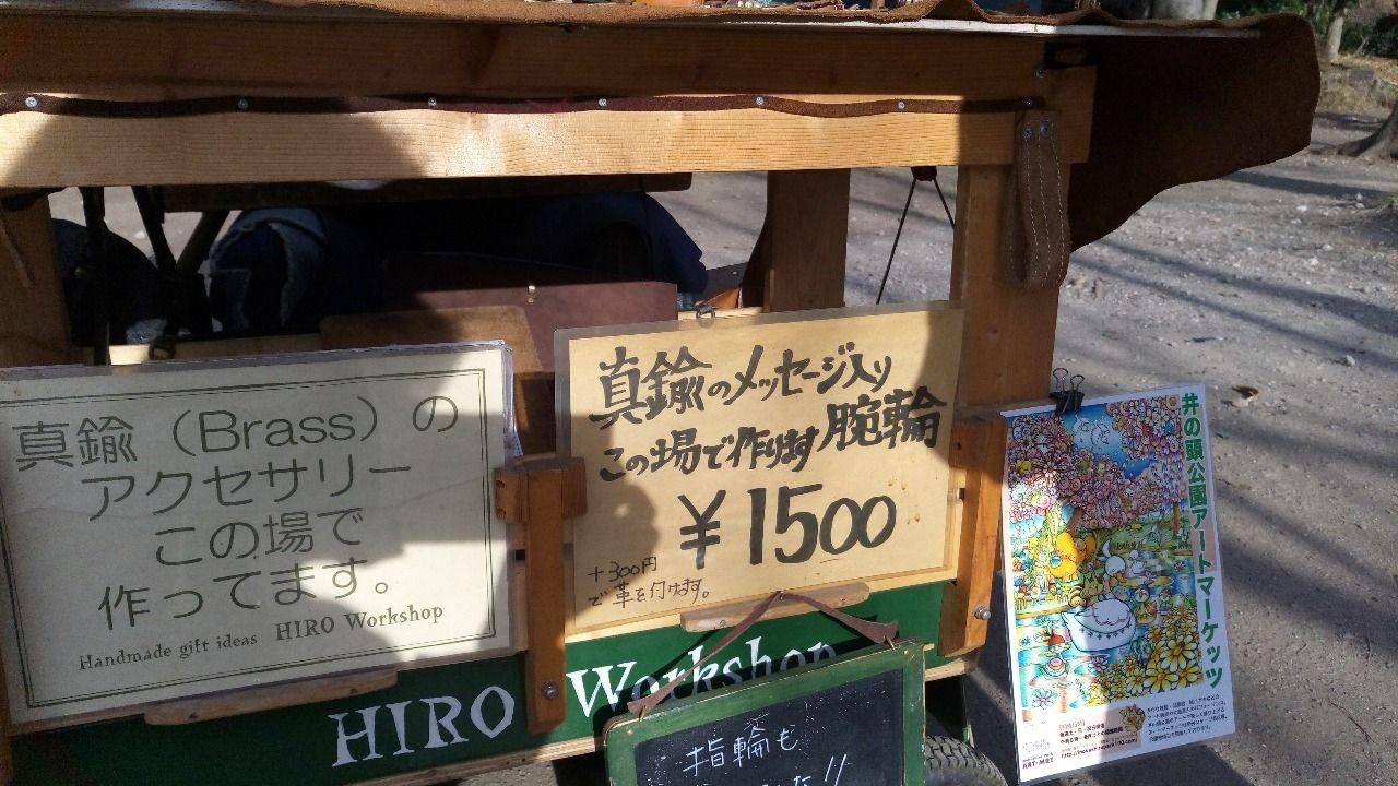 井之頭公園のアーツマーケッツ