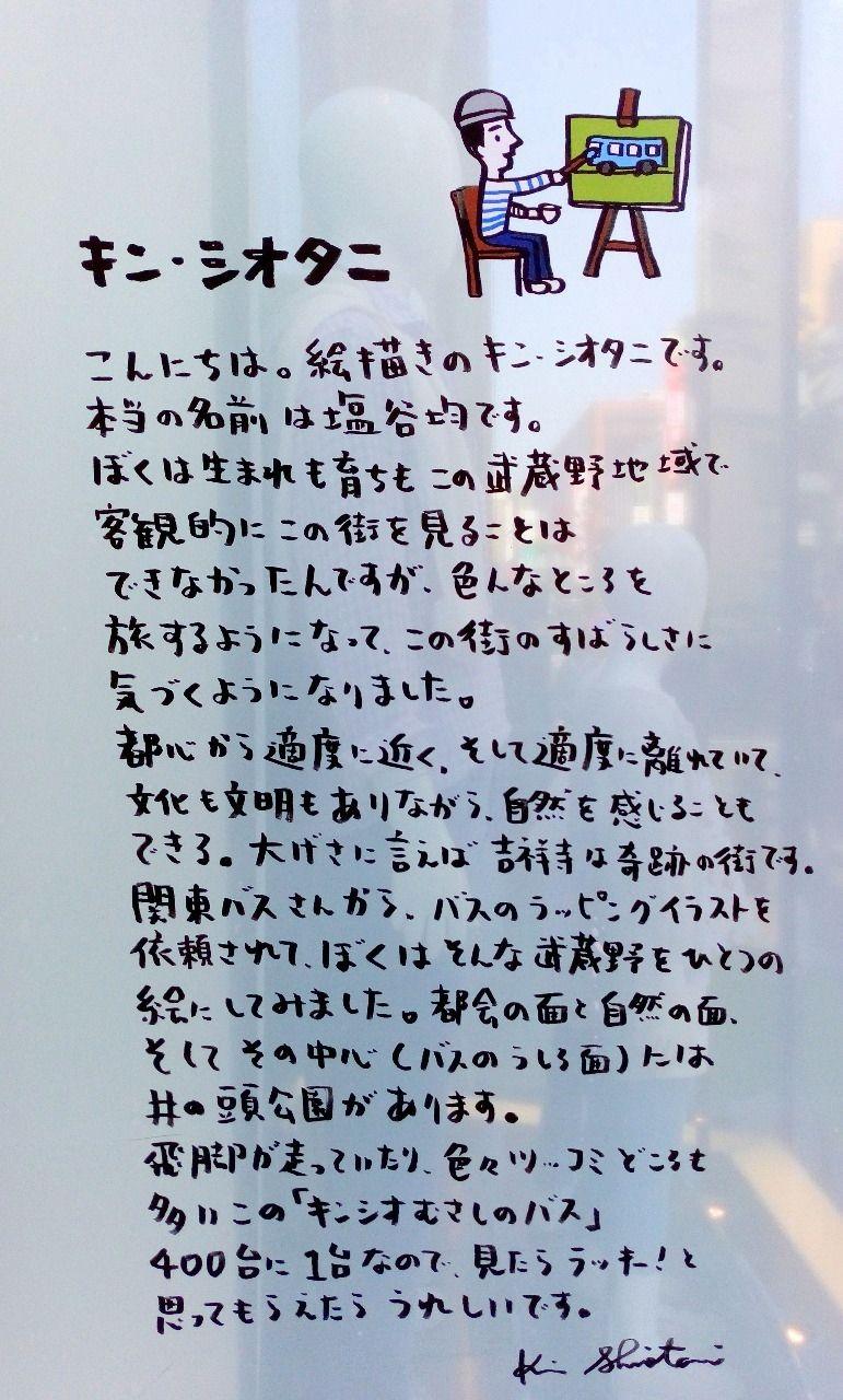 吉祥寺で活躍している吉祥寺在住のアーティスト