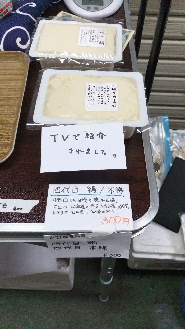 マツコの知らない世界 豆腐