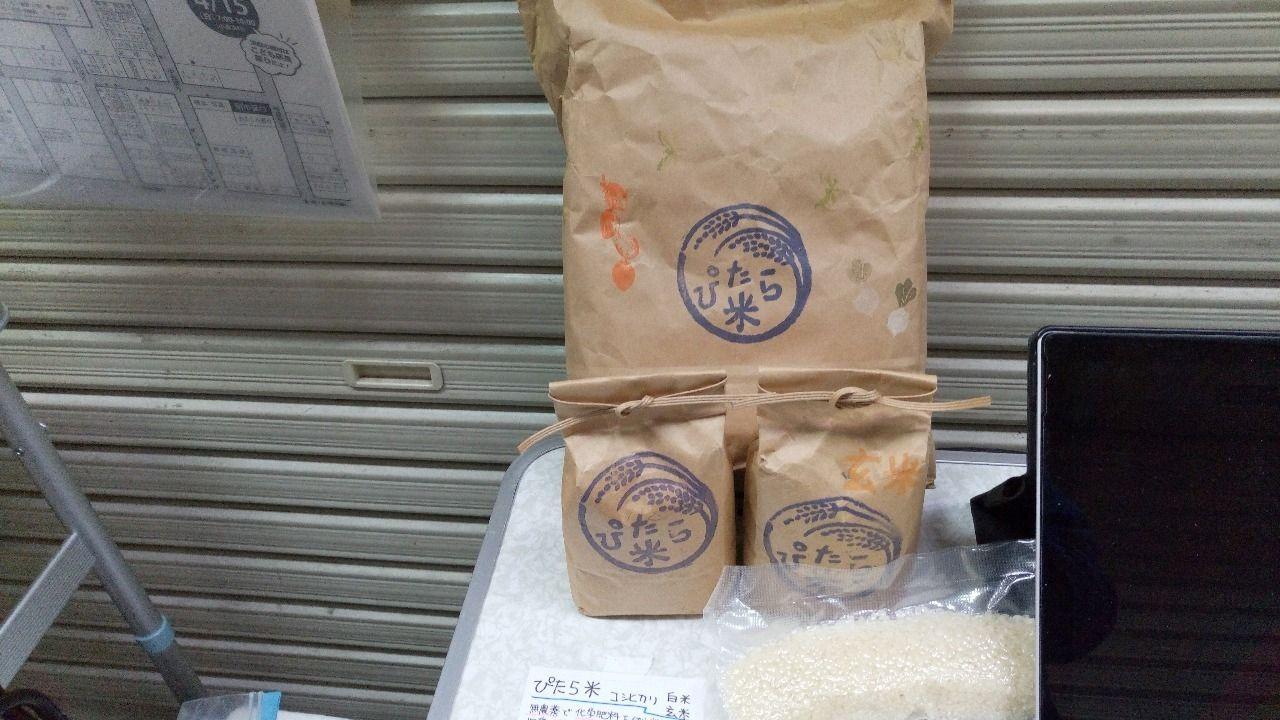 無農薬のぴたら米