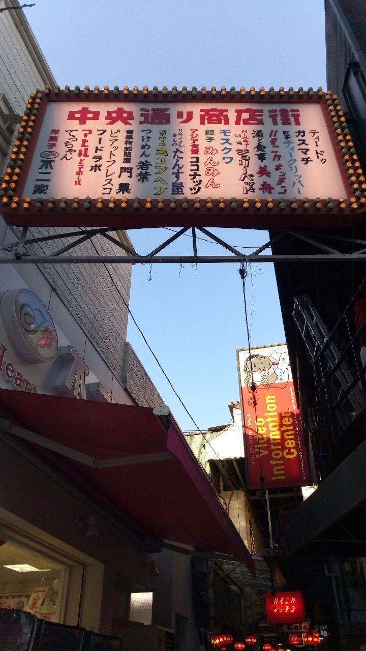 JR吉祥寺駅前にある昭和レトロの街
