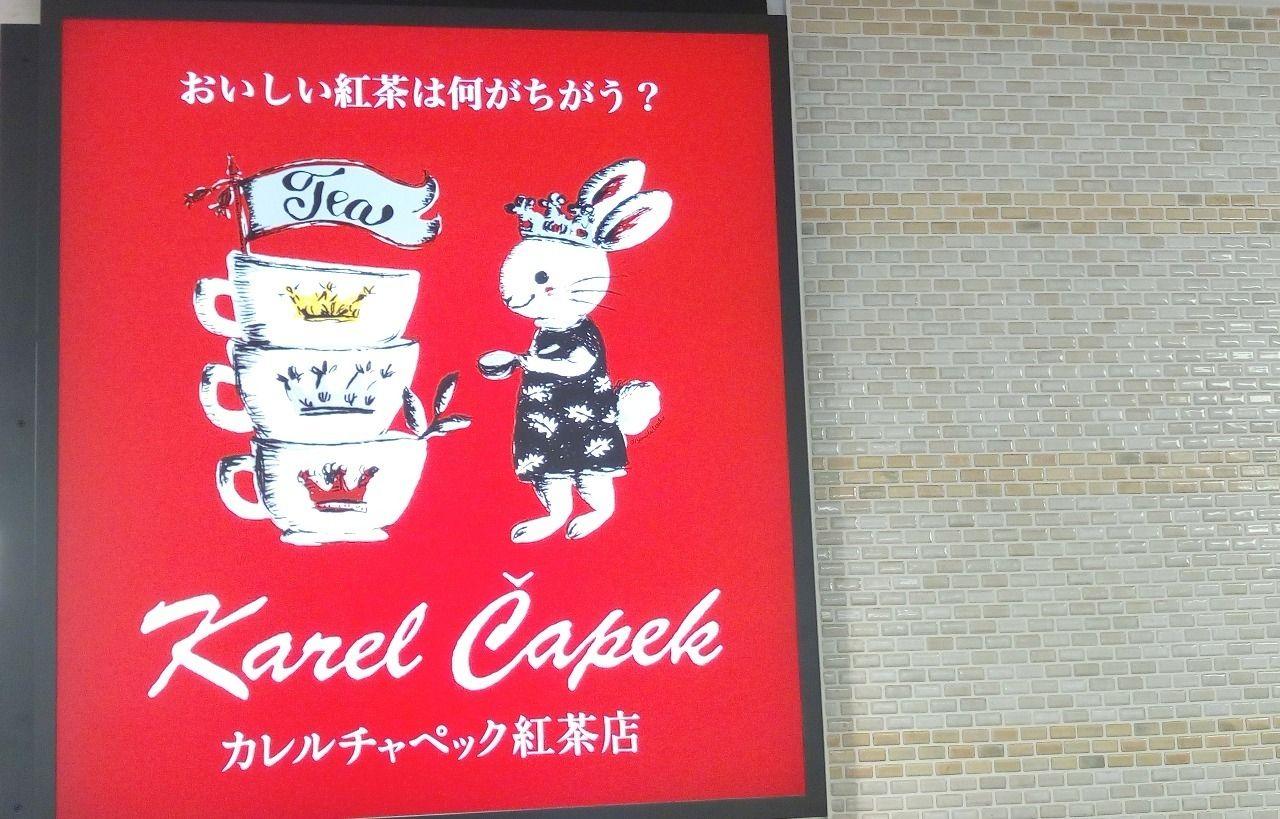 吉祥寺アトレ1階にオープンしたカレルチャペック