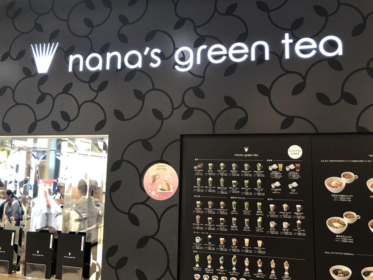 吉祥寺キラリナにある和風喫茶店nana's green tea