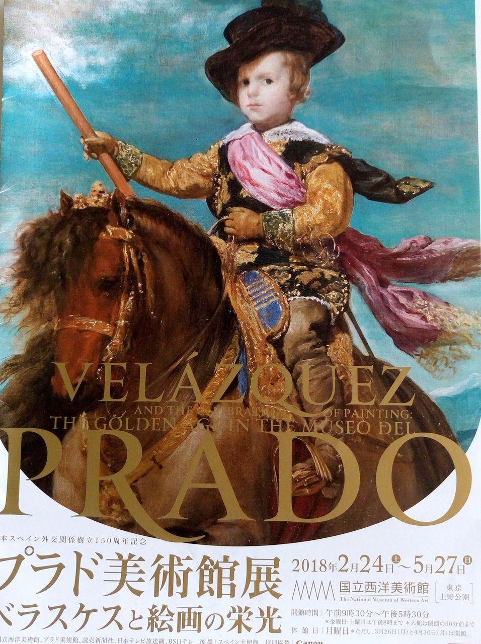 プラド美術館王太子バルタサール・カルロス騎馬像