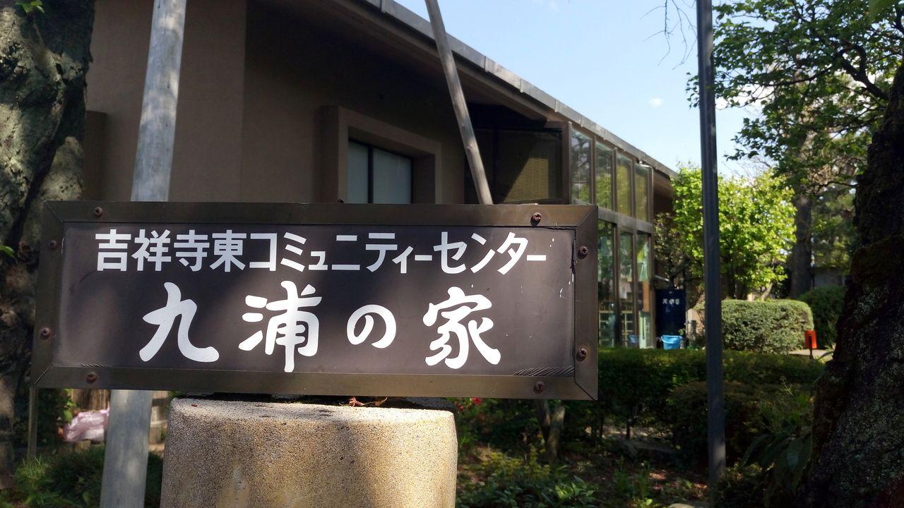 吉祥寺東コミュニティーセンター九浦の家