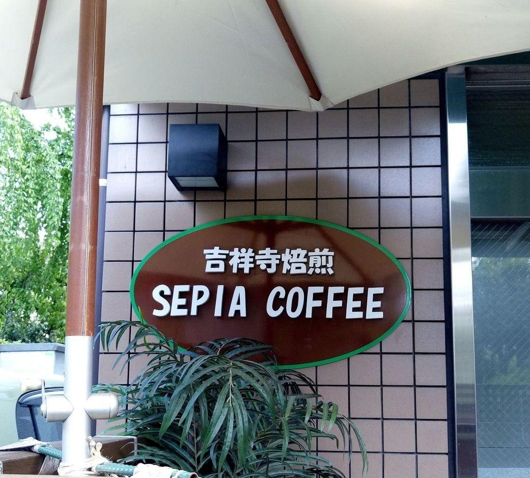 吉祥寺の住宅地にあるセピアコーヒー