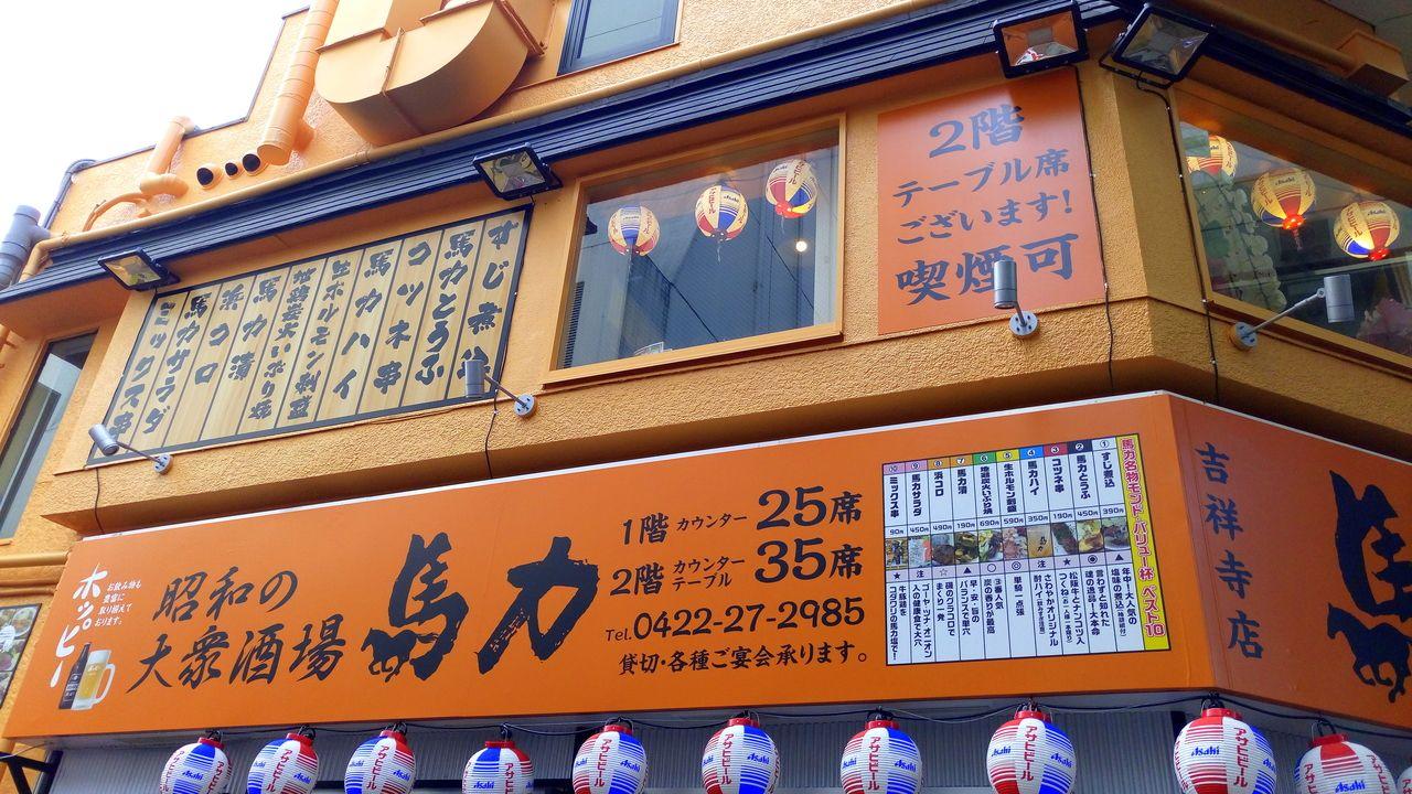 昭和の大衆酒場馬力