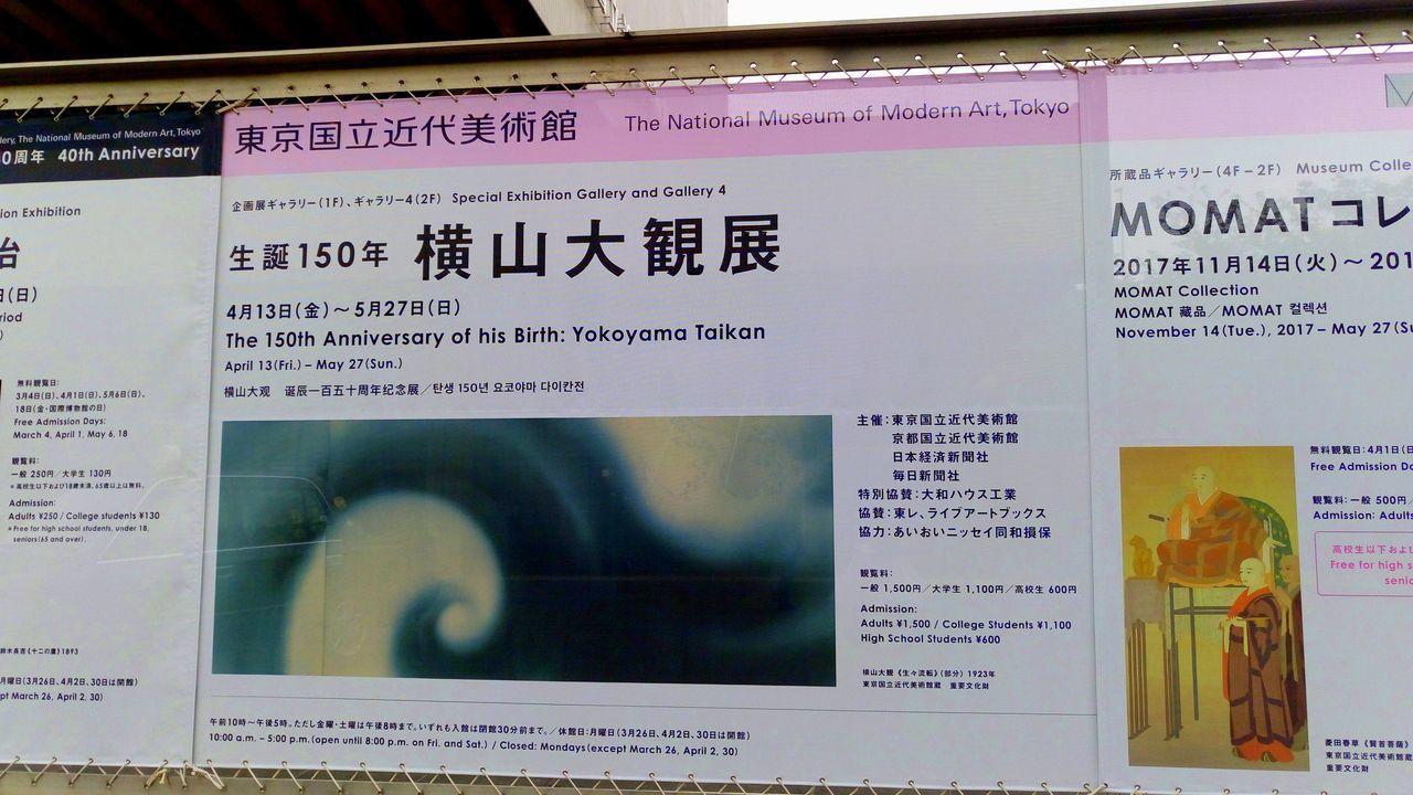 東京国立近代美術館で開催されている横山大観展